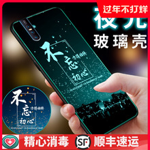 vivars1手机壳r8ivos1pro手机套个性创意简约时尚潮牌新式玻璃壳送挂