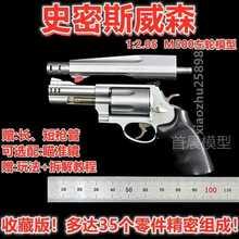12.05史密斯M50ar8模型枪左rs抢男孩玩具金属合金枪不可发射