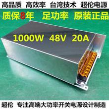 220V转48V直流 1000W48ar1520Aby防大功率LED开关电源S-