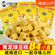 越南进ar黄龙绿豆糕edgx2盒传统手工古传糕点心正宗8090怀旧零食