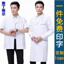南丁格ar白大褂长袖fl薄式半袖夏季大码实验隔离衣医生工作服