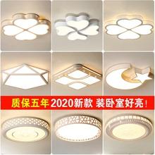 led吸顶灯圆形卧室灯现ar9简约北欧ic儿童房间灯四叶草灯具