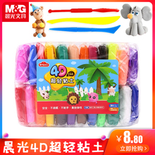 晨光橡ar泥12色2ic6色套装黏土彩泥超清泥土彩泥超轻橡皮泥学生宝宝玩具袋装带