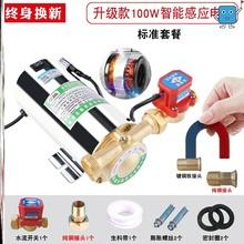 抽水机ar力热水增压cl全自动智能家用加压全铜加水水龙头安全