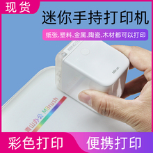 MBrarsh无线智cl打印机手机彩色同式纹身便携(小)型迷你喷墨
