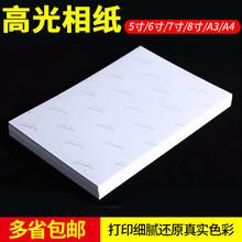 A4Aar相纸6寸5clA6高光相片纸彩色喷墨打印230g克180克210克3r