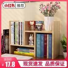 书桌上ar易书架学生ne物架子简约(小)型书柜宝宝桌面办公室收纳