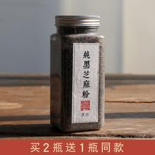 璞诉 ar熟黑芝麻粉is干吃孕妇营养早餐 非黑芝麻糊
