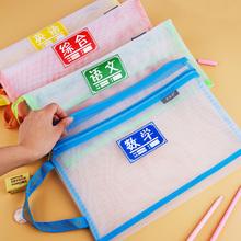 a4拉链文ar袋透明网纱is生用学生大容量作业袋试卷袋资料袋语文数学英语科目分类