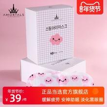 韩国AarORTALis萄热敷缓解眼疲劳眼袋睡眠遮光发热护眼