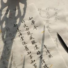 花草宣ar楷毛笔临摹ce学书法入门心经行楷软笔练字贴套装用纸