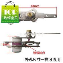 电g煎ar温控器通用or带拨动长杆可调节温控触点开关配