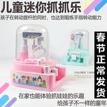 抖音同ar抓抓乐 糖or你 夹娃娃宝宝(小)型家用趣味玩具