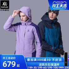 凯乐石ar合一冲锋衣ly户外运动防水保暖抓绒两件套登山服冬季