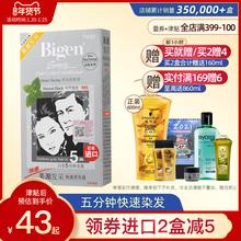 日本美ar染发剂发采wi发染黑自然黑色染发霜旗舰店官网