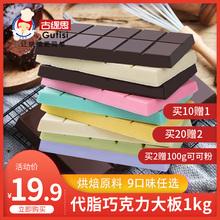 古缇思ar白巧克力烘im大板块纯砖块散装代可可脂2斤装