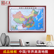202as新款中国地ll世界地图墙面装饰办公室装饰画挂画省市地图