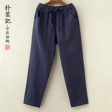朴笙记as创亚麻裤男en四季棉麻直筒裤中国风宽松大码休闲裤子