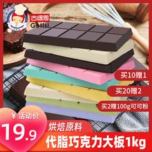 古缇思黑白巧克力烘焙原料大as10块纯砖en1KG代可