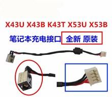 ASUS华硕K43T K53Tas12X53enB  X43U X43B充电接口