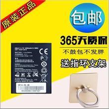 适用华为T8300电池 as98500og8100 U8150手机电池 HB4J