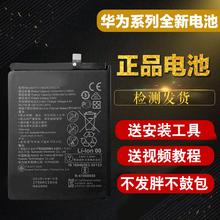 适用于华为T8300电池C8500Sas15810og0手机电池HB4J1电池电