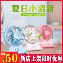 萌镜UasB充电(小)风an喷雾喷水加湿器电风扇桌面办公室学生静音