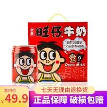 旺旺仔as箱245man2瓶最近生产铁罐礼盒装乳酸菌宝宝学生包邮