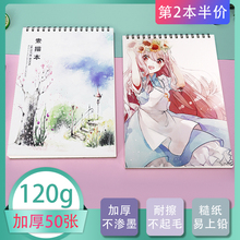 【第2as半价】A4an120g加厚彩铅本速写纸绘画空白纸临摹画册手绘线稿画本1