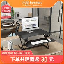 乐歌站as式升降台办an折叠增高架升降电脑显示器桌上移动工作