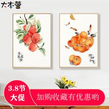 (小)清新as0寓意水果an数字油彩画客厅餐厅装饰画挂画手工填色油画