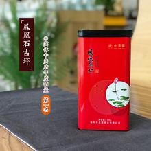 新永馨专卖店as3量NO.an0年春茶叶 凤凰石古坪 半斤罐装必试式
