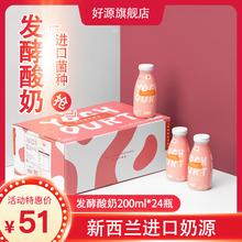 好源常as发酵酸奶乳uk00ml*24瓶整箱装批特价风味酸饮料