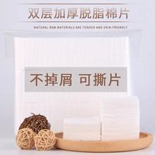 美容院as用纹绣纹眉or层棉片脱脂棉片卸妆化妆纯棉花用品工具