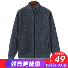中年男士开as毛衣外套冬yi装加绒加厚羊毛开衫针织保暖中老年