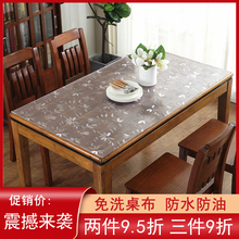 透明免as软玻璃水晶es台布pvc防水桌布防油餐桌垫