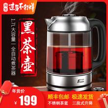 华迅仕黑as专用煮茶壶rt功能全自动恒温煮茶器1.7L