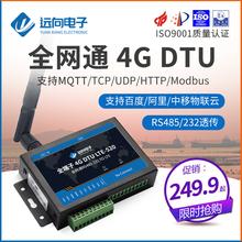 工业级4g dtu模块串口rs485as15232loe透明传输支持物联网mqt