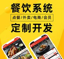 (小)程序开发as2制做分销lo公众号外卖点餐手机app设计
