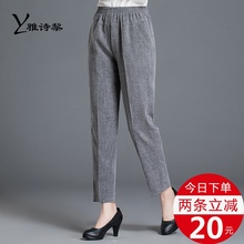 妈妈裤as夏季薄式亚en宽松直筒棉麻休闲长裤中年的中老年夏装