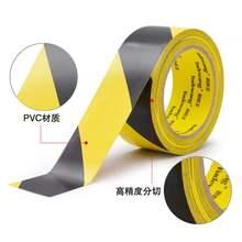 pvcas黄警示胶带en防水耐磨贴地板划线警戒隔离黄黑斑马胶带