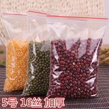 自封袋as号10*1en子加厚密封食品封口(小)号透明塑料包装袋