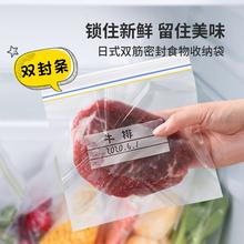 密封保as袋食物收纳en家用加厚冰箱冷冻专用自封食品袋