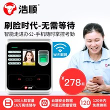 浩顺Fas969的脸en能云考勤机指纹门禁打卡机刷员工无线WIFI面