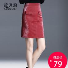 皮裙包as裙半身裙短en秋高腰新式星红色包裙水洗皮黑色一步裙