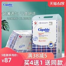 Capasble/卡rr.0干爽超薄透气婴儿尿不湿加大号XL52片