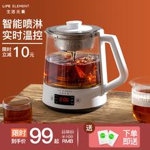生活元as喷淋式全自rr壶(小)型办公室家用黑茶玻璃煮茶壶