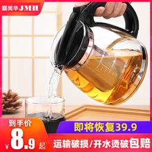 玻璃茶as茶具耐高温rr水分离过滤杯大容量加厚耐热冲泡茶水壶