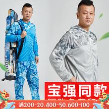 维卡莱as禁飞区防蚊rr防晒服套装男垂钓防晒衣夏季钓鱼服衣服