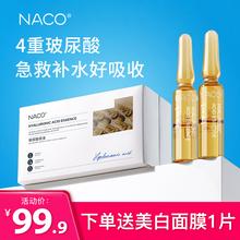 NACas(小)安瓶保湿rr水光针面部精华肌底液送美白面膜